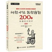问得刁钻:答得睿智 200个有趣的冷知识(第2版)
