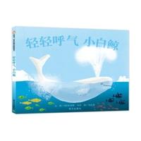 信谊世界精选图画书·轻轻呼气小白鲸(精装)