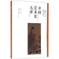 方闻中国艺术史著作全编:中国艺术史九讲