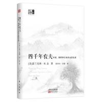 四千年农夫:中国、朝鲜和日本的永续农业(精装)