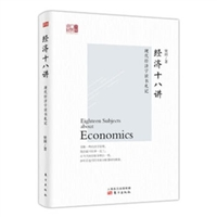 经济十八讲:现代经济学读书札记(精装)