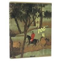 最美中国画100幅