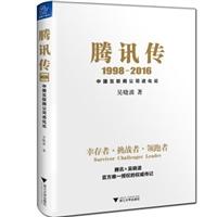 腾讯传:1998-2016中国互联网公司进化论