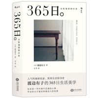 365日:永恒如新的日常
