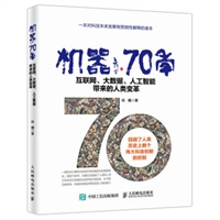 机器70年:互联网、大数据、人工智能带来的人类变革