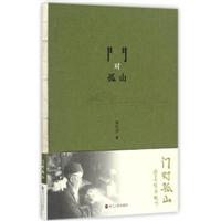 门对孤山:丰子恺与杭州