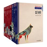 """《儿童文学》典藏书库·""""自然之子""""黑鹤原生态动物系列(共8册)"""