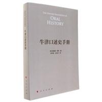 牛津口述史手册