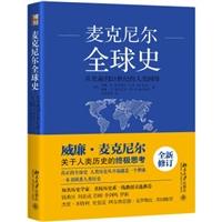 麦克尼尔全球史:从史前到21世纪的人类网络