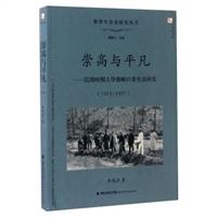 崇高与平凡:民国时期大学教师日常生活研究(1912-1937)