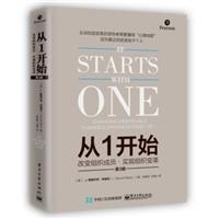 从1开始:改变组织成员,实现组织变革(第3版)