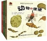 便便先生的伟大征程系列(共3册)