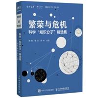 """繁荣与危机:科学""""知识分子""""精选集"""