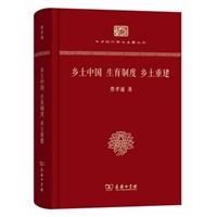 乡土中国 生育制度 乡土重建(精装)