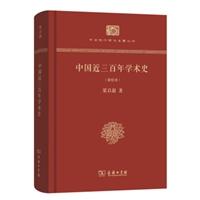 中国近三百年学术史(新校本 精装)
