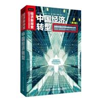 中国经济转型(第3版)