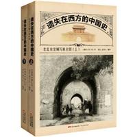 遗失在西方的中国史:老北京皇城写真全图(上下册)