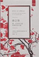 春之祭:第一次世界大战和现代的开端