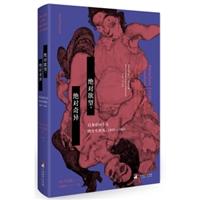 绝对欲望,绝对奇异:日本帝国主义的生生死死,1895-1945(精装)