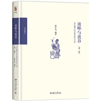 波峰与波谷:秦汉魏晋南北朝的政治文明(第2版)(精装)