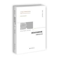 政治社会的世系:后殖民民主研究(精装)