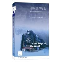 新知文库78·通向世界尽头:跨西伯利亚大铁路的故事
