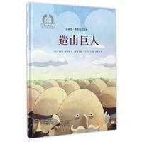 金羽毛·世界获奖绘本:造山巨人