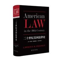 二十世纪美国法律史(精装)