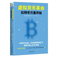 虚拟货币革命:比特币只是开始(精装)