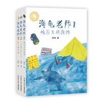 海龟老师(套装共3册)