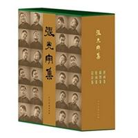 张光宇集(精装全4卷)
