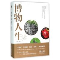 博物人生(第2版)(精装)