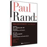 设计是什么:保罗·兰德给年轻人的第一堂课(精装)