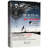 """凛冬将至:揭秘""""权力的游戏""""(精装)"""