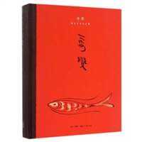 万变:李零考古艺术史文集(精装)