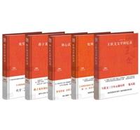 文学回忆录(5本)