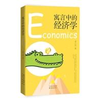 寓言中的经济学(插图精装版)
