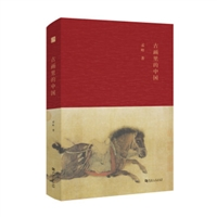 古画里的中国(精装)
