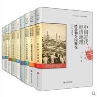 中国近代经济地理(全九卷)