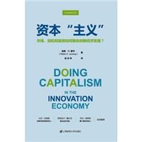 """资本""""主义"""":市场、投机和政府如何推动创新经济发展(引进版)"""
