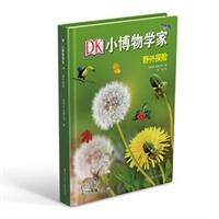 DK小博物学家:野外探险