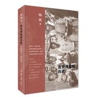 在台湾发现历史