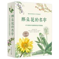那朵花的名字:870多种开花植物彩色手绘图鉴(全彩)
