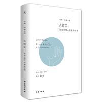 A致X:给狱中情人的温柔书简(精装)