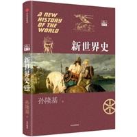 新世界史(第2卷)