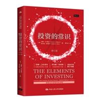 投资的常识(修订版)