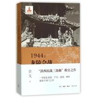 1944:龙陵会战