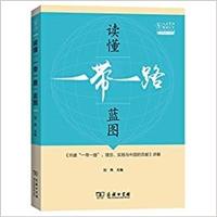 """读懂""""一带一路""""蓝图:《共建""""一带一路"""":理念、实践与中国的贡献》详解"""