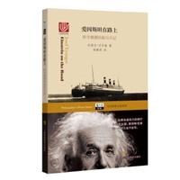 爱因斯坦在路上:科学偶像的旅行日记