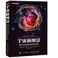 宇宙新图景 揭示宇宙奥秘的变革式理念